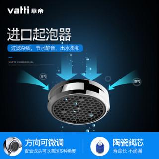 华帝(VATTI)无铅浴室冷热水龙头健康卫浴龙头 面盆龙头 洗脸盆龙头 041000