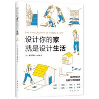 南海出版社 9787544266451 设计你的家就是设计生活 (平装、非套装)