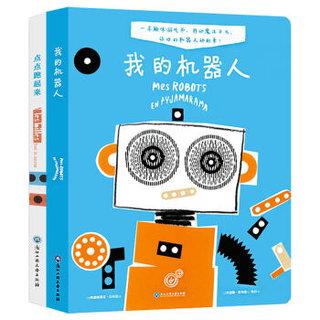 京东PLUS会员 : 《我的机器人+点点跑起来》(套装共2册)