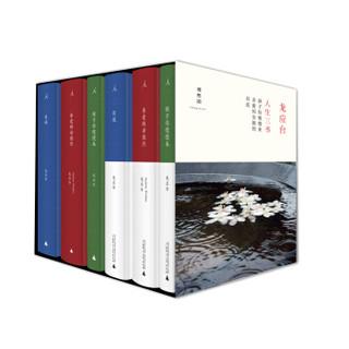 《人生三书》(布面典藏版、套装共3册)