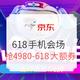 促销活动:京东 618年中购物节 手机会场 抢618神劵