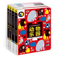 京东PLUS会员 : 《0-3岁视觉激发游戏书》套装全4册