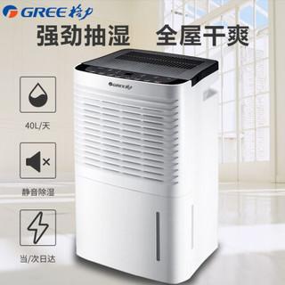 格力(GREE) 除湿机智能数控静音家用抽湿机地下室除湿器40升/天 DH40EI