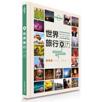 《Lonely Planet 孤独星球 旅行指南系列:世界旅行日历》