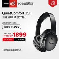 Bose QuietComfort35 二代 主动降噪蓝牙耳罩式耳机 QC35二代蓝牙耳机 黑色