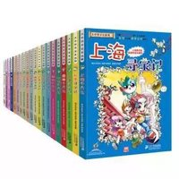 《大中华寻宝记》(套装1-20册)