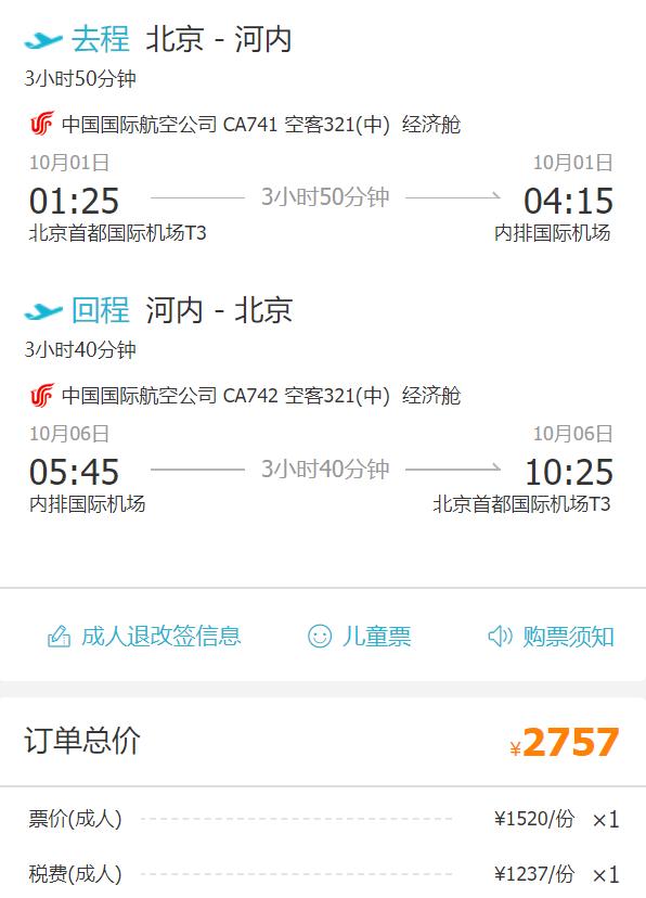 正国庆不请一天假 北京-越南河内机票