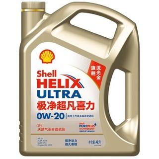 Shell 壳牌 HELIX ULTRA 金装极净 超凡喜力 0W-20 全合成机油 SN 4L