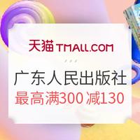 天猫 广东人民出版社旗舰店 618狂欢季