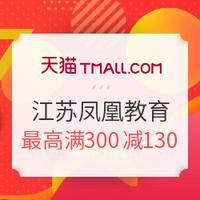 天猫 江苏凤凰教育出版社旗舰店 618狂欢季