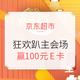 获奖名单公布、促销活动:京东超市 618狂欢趴 主会场 参与评论赢100元京东E卡!领券满199减50、499减150元
