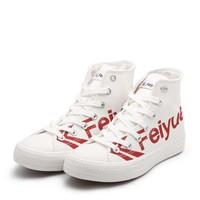 历史低价 : feiyue 飞跃 男女款高帮帆布鞋