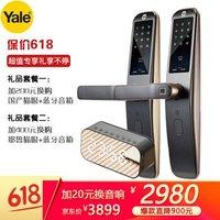 Yale耶鲁指纹锁智能锁防盗门指纹密码锁YMH70智能门锁电子锁室内(全国联保) 棕色