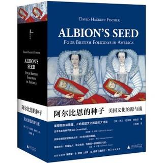 《新民说·阿尔比恩的种子:美国文化的源与流》(共2册)