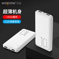 沃品(WOPOW)充电宝10000毫安移动电源大容量轻薄快充  适用于苹果华为小米魅族三星手机平板通用 EC10
