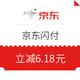 必看活动:京东闪付 无套路立减6.18元 直到618,每天省下6.18(不止!)