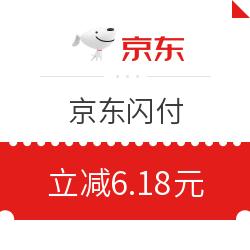 京东闪付 无套路立减6.18元