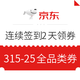 移动专享:京东 618主会场 连续签到2天领券 领取满315可用25全品类券