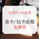 京东PLUS会员:19家酒店金卡/钻卡会籍 免费领