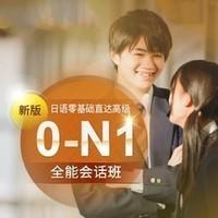 沪江网校 新版日语零基础至高级【0-N1全能会话学霸班】