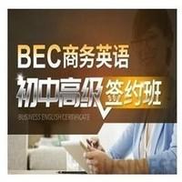 沪江网校 BEC商务英语初、中、高级连读【签约 年中特惠班】