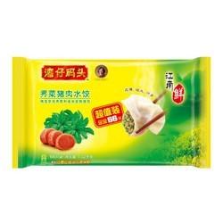 17日14点湾仔码头 速冻水饺 荠菜猪肉口味 1.32kg (66只)