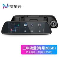 京东云 开车问问K7 8英寸 含3年(20G/月)流量 高清行车记录仪  组套32G存储卡