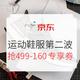 必看活动:618第二波!京东 运动鞋服 再放券! 领499-160/999-300元专享券,可叠加店铺券