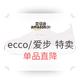促销活动:亚马逊中国 ecco 爱步 限量特卖 单品直降,低至399元包邮