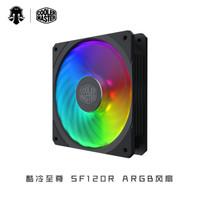 COOLERMASTER 酷冷至尊 SF120R ARGB 散热器风扇 (RGB、650-2000RPM、120*120*25MM)
