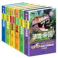 《我的第一套百科宝典》全彩注音 全套6册