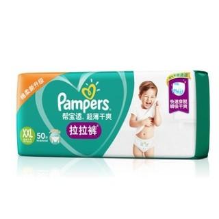 Pampers 帮宝适 超薄干爽 婴儿拉拉裤 XXL50片 *6件