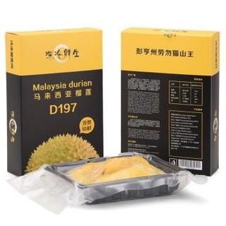 深冷鲜生 马来西亚猫山王 榴莲肉 D197液氮锁鲜 400g