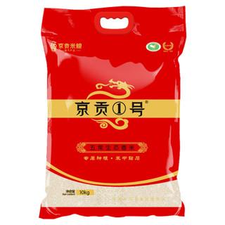 京贡1号 五常大米稻花香米10kg东北大米