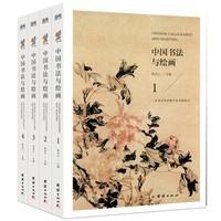 《中国书法与绘画》彩色图解 全4册