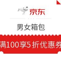 京东 男女箱包 满100享5折优惠券