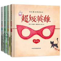 《爱的魔法精装绘本》全4册