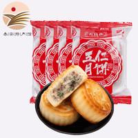 日月坊 广式月饼多口味100g/个 2斤
