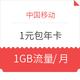 China Mobile 中国移动 包年卡(1GB流量/月、0月租) 1元包邮(需用券)