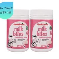 【2瓶装】Healtheries贺寿利 牛奶咬咬片50片(草莓味奶片糖果) 新西兰进口