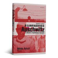 《汗青堂丛书003·来自纳粹地狱的报告:奥斯维辛犹太法医纪述》