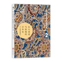 东大爸爸写给我的日本史2(汗青堂丛书005)