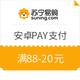 移动端、羊毛党:苏宁易购 安卓PAY支付 享满88-20元