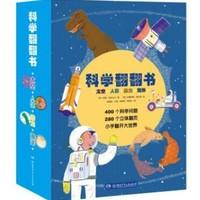 《科学翻翻书》(套装共4册)