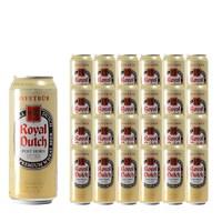 Royal Dutch 皇家骑士 德国进口啤酒 500ml*24听