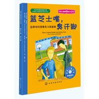 美国心理学会儿童情绪管理与性格培养小说--蓝芝士嘴,臭汗脚:怎样对付爱欺负人的家伙