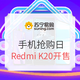 值友专享、促销活动:苏宁易购 手机抢购日 部分12期免息 领券价更低,Redmi K20开售