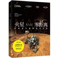 《国家地理火星零距离:好奇号火星探索全记录》