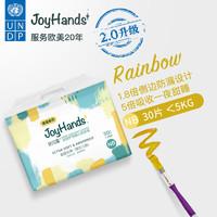 Joyhands状元星 婴儿纸尿裤 *2件