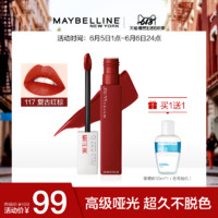 MAYBELLINE 美宝莲 superstay唇釉 防水哑光